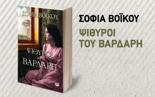 amp-8220-psithyroi-toy-vardari-amp-8221-apo-tis-ekdoseis-psychogios0