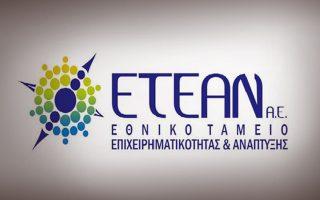 etean-ekstrateia-enimerosis-epicheirimation-gia-diathesima-daneia0