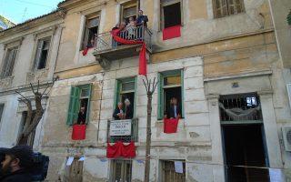 Το σπίτι στην οδό Ψαρών 54, στον Αγιο Παύλο, από εκδήλωση του Μεγάλου Σαββάτου από την Ομοσπονδία Κερκυραϊκών Συλλόγων Αττικής (Ο.ΚΕ.Σ.Α.).
