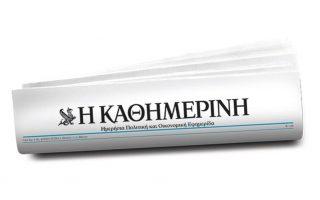 diavaste-stin-kathimerini-tis-kyriakis-2133816