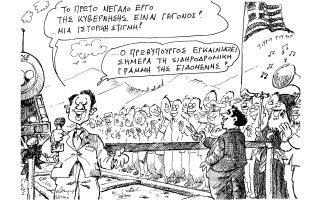 skitso-toy-andrea-petroylaki-29-05-160