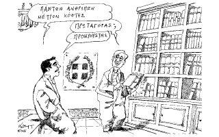 skitso-toy-andrea-petroylaki-11-05-160