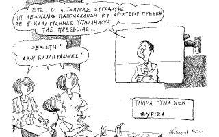 skitso-toy-andrea-petroylaki-17-05-160