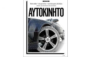 to-amp-8220-aytokinito-amp-8221-sto-amp-8220-k-amp-8221-tis-kyriakis-22-50