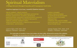ekthesi-spiritual-materialism-sto-kentro-sygchronis-technis-ileana-toynta0