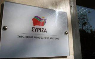 analipsi-eythynis-gia-tis-epitheseis-se-grafeia-toy-syriza0