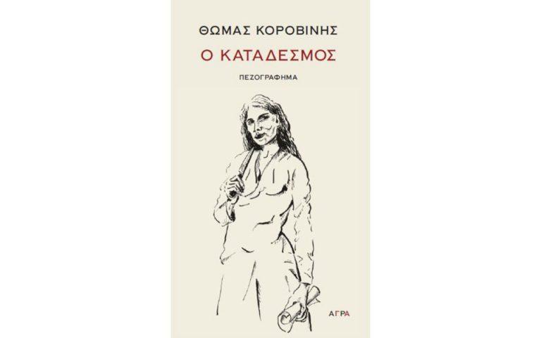 oi-laikoi-iroes-tis-thessalonikis-2135666