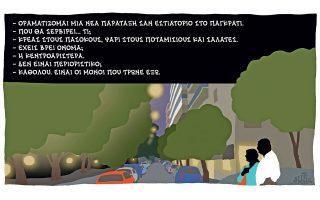 skitso-toy-dimitri-chantzopoyloy-17-05-160