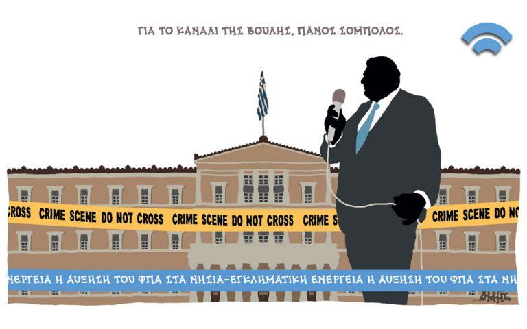 Σκίτσο του Δημήτρη Χαντζόπουλου (27.05.16)