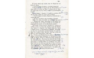 «Bίος και πολιτεία του Aλέξη Zορμπά» του Nίκου Kαζαντζάκη, αντίτυπο της A΄ έκδοσης που χρησιμοποιήθηκε για τη στοιχειοθεσία της B΄ έκδοσης, κατακυρώθηκε αντί 7.080 ευρώ.