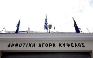 Με το «πείραμα» της Δημοτικής Αγοράς Κυψέλης, ο Δήμος Αθηναίων προσπαθεί να ενεργοποιήσει τις δημιουργικές ομάδες. Θα τα καταφέρει;