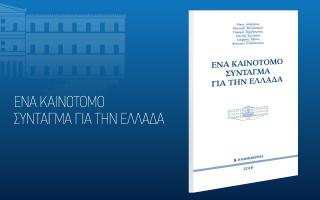 ena-kainotomo-syntagma-gia-tin-ellada0