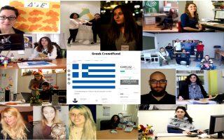 i-ekstrateia-toy-greek-crowdfund-kai-to-programma-desmos-gia-toys-neoys0