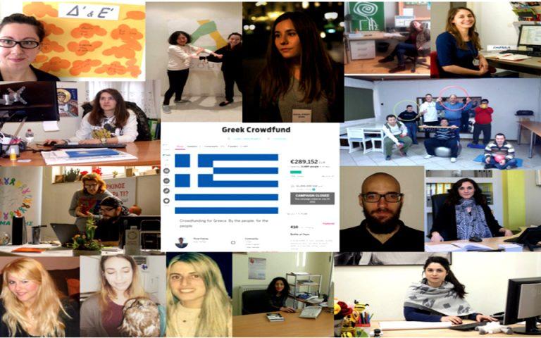 Η Εκστρατεία του Greek Crowdfund και το πρόγραμμα «Δεσμός για τους Νέους»