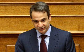 Ο κ. Κ. Μητσοτάκης θα αναλάβει πρωτοβουλίες το αμέσως επόμενο διάστημα για την μετεξέλιξη του κόμματος.