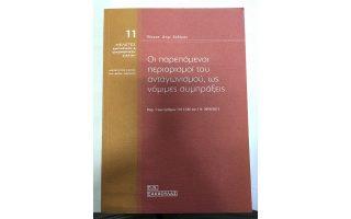 Το εξώφυλλο της μελέτης του Πέτρου Δ. Σελέκου, από τις εκδόσεις Σάκκουλα.