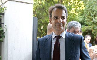 Με τον επικεφαλής της Ευρωπαϊκής Κεντρικής Τράπεζας Μάριο Ντράγκι θα συναντηθεί ο Κυρ. Μητσοτάκης, στη Φρανκφούρτη.