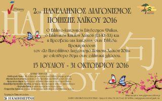 2os-panellinios-diagonismos-poiisis-chaikoy-20160