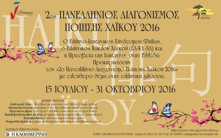 2os-panellinios-diagonismos-poiisis-chaikoy-2016-2142534