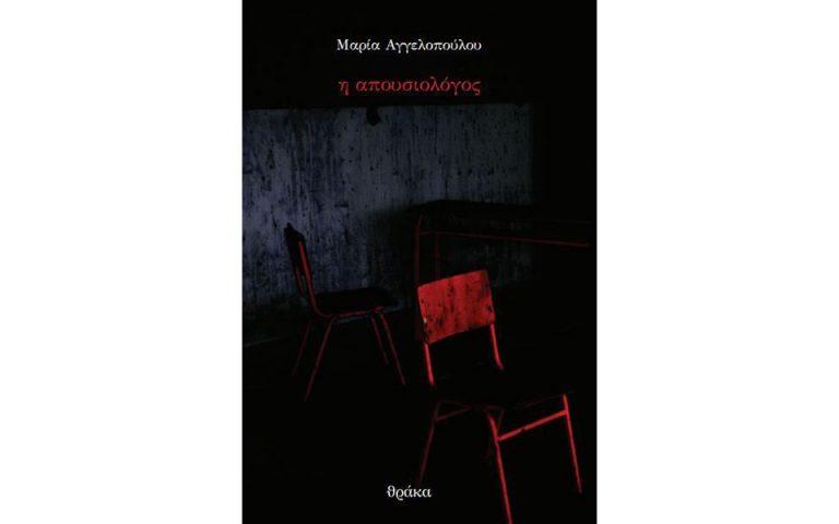 i-apoysiologos-osa-leipoyn-kai-osa-einai-paronta-2143708