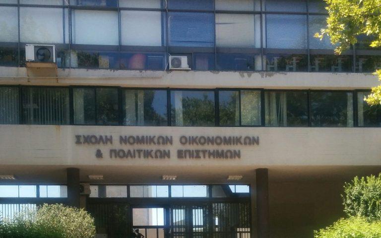 epidromi-koykoyloforon-sto-aristoteleio-2144501