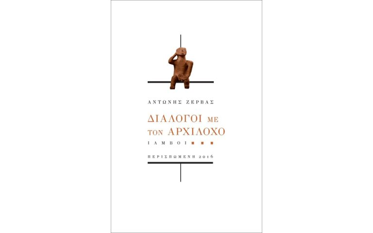diereynontas-ton-esoteriko-anthropo-2143850