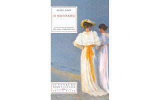 Το βιβλίο γράφτηκε το διάστημα 1885 με 1886.
