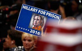 «Η Χίλαρι για τη φυλακή» έγραφαν διάφορα πλακάτ στο συνέδριο των Ρεπουμπλικανών, το οποίο κατέστησε «πρωταγωνίστρια» τη Χίλαρι Κλίντον.