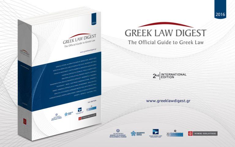 kykloforise-i-2i-ekdosi-toy-nomikoy-odigoy-greek-law-digest-amp-8211-the-official-guide-to-greek-law-2142248