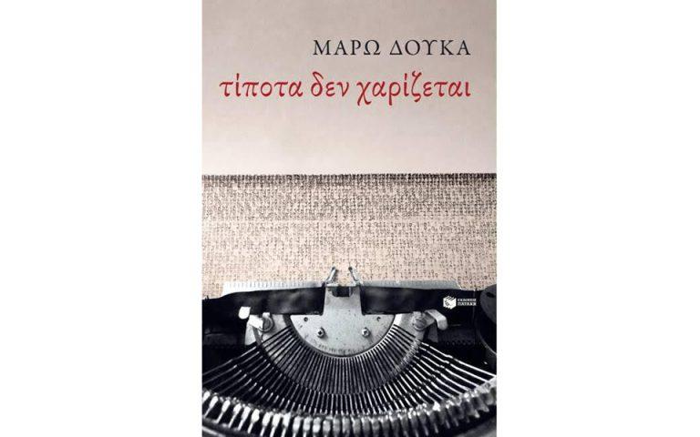 i-mythistoriografos-os-kritikos-2141755