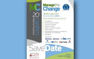 20o-panellinio-synedrio-logistics-me-titlo-manage-the-change0