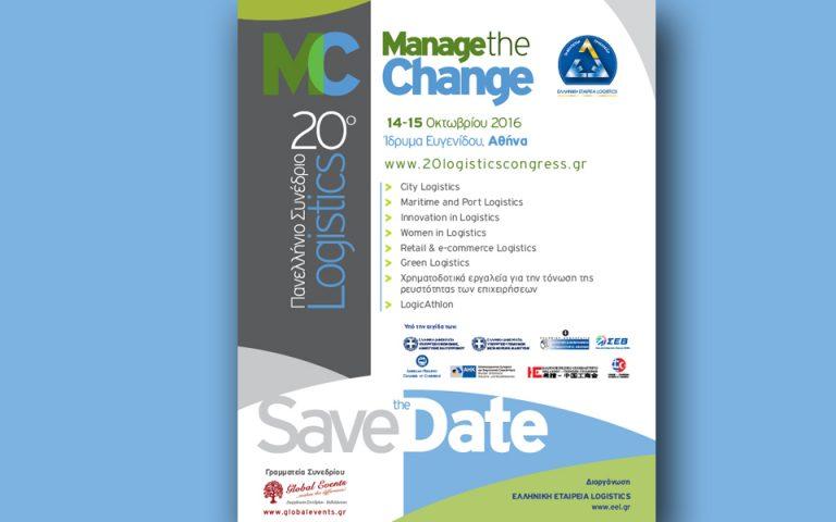 20o-panellinio-synedrio-logistics-me-titlo-manage-the-change-2144317