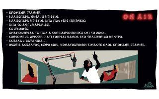 skitso-toy-dimitri-chantzopoyloy-30-07-160