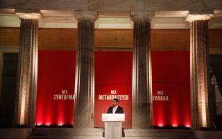 Ο κ. Τσίπρας προτείνει να κατοχυρωθεί συνταγματικά ότι ο εκάστοτε πρωθυπουργός θα είναι και εν ενεργεία βουλευτής.