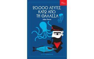 toxo-klasika-vivlia-me-mia-nea-optiki-taytotita0