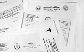 Ιδιωτικά ιατρικά αρχεία που δημοσιεύθηκαν από την ιστοσελίδα των WikiLeaks.