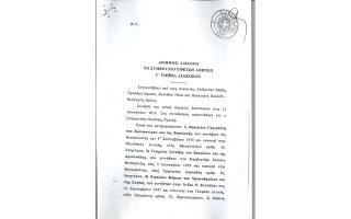 Το βούλευμα του Συμβουλίου Εφετών Αθηνών.