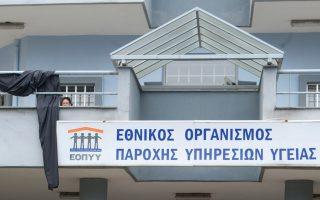 apopliromi-ofeilon-270-ekat-pros-parochoys-ygeias-apo-eopyy-2146321