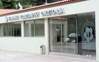 ekloges-stin-omichli-gia-epo-2148233
