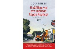 Ο Ζοέλ Ντικέρ είδε το έργο του να εκτοξεύεται στην κορυφή των ευπώλητων βιβλίων σε πολλές ευρωπαϊκές χώρες, ξεπερνώντας το φράγμα των 2.000.000 αντιτύπων.