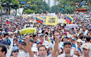 Χιλιάδες διαδηλωτές εξέφρασαν την οργή τους για τη δεινή οικονομική κρίση και την ανικανότητα της κυβέρνησης να την αντιμετωπίσει.