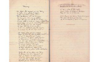 Xειρόγραφο K. Π. Kαβάφη από το Aρχείο Kαβάφη του Iδρύματος Ωνάση.