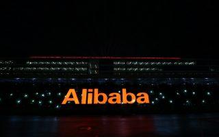 Η εταιρεία θα παρουσιάσει τις πλατφόρμες Tmall Global, Alitrip και  το σύστημα πληρωμών Alipay.