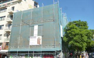 Το κτίριο, που βρίσκεται στη συμβολή των οδών Ερμού και Αθηνάς, μετατρέπεται σε χώρο εστίασης, ενώ η άδεια που είχε λάβει η Αττικό Μετρό το 2003 ήταν για τη μετατροπή του σε γραφεία της εταιρείας.