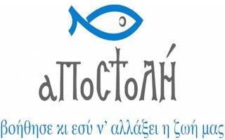 apostoli-propliromenes-kartes-se-1-150-paidia-polyteknon-gia-scholika-eidi0