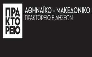 anafora-tis-astynomias-neas-yorkis-gia-toys-dimosiografoys-me-peroyka-epikaleitai-to-ape0