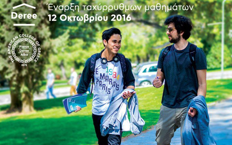 deree-xekinoyn-tachyrrythma-mathimata-logo-ayximenoy-endiaferontos-2152930
