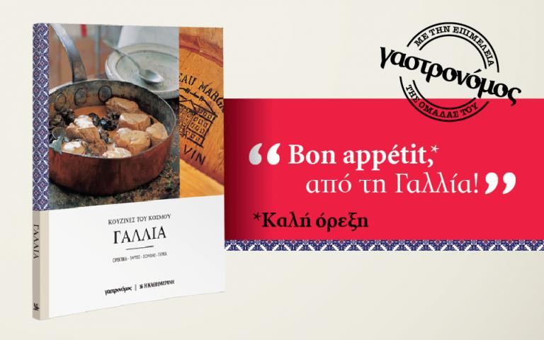 bon-appetit-apo-ti-gallia-2152549