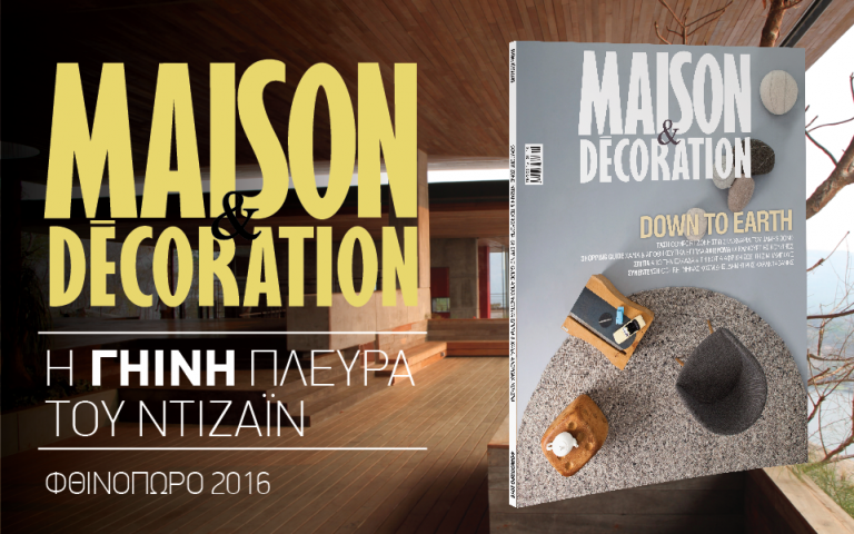 maison-amp-038-decoration-2152550