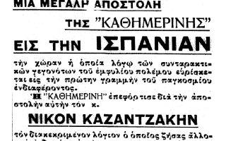 80-chronia-prin-stin-k-2-x-19360